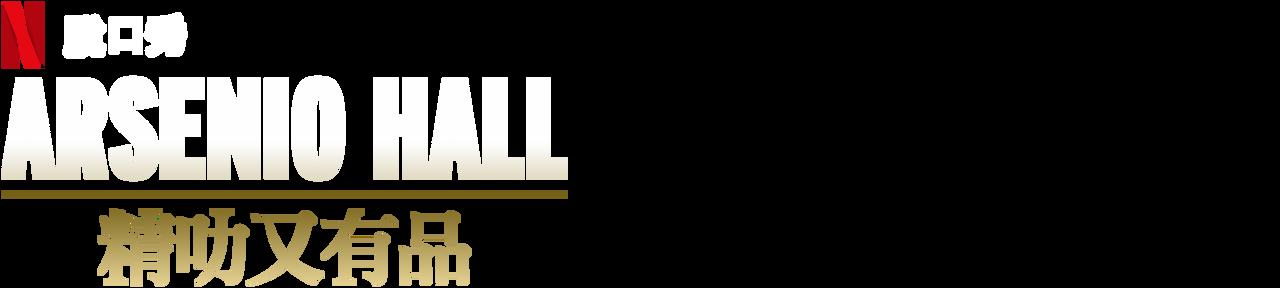 Arsenio Hall:精叻又有品