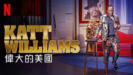 Katt Williams:偉大的美國