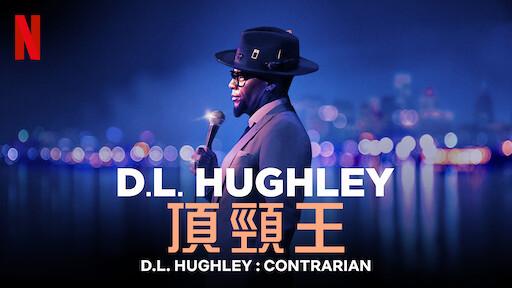 D.L. Hughley:頂頸王
