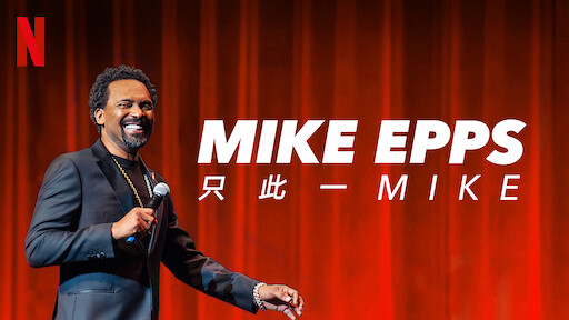 Mike Epps:只此一 Mike
