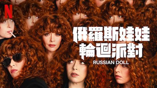 俄羅斯娃娃:輪迴派對